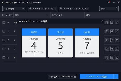 androidバージョン指定の画像